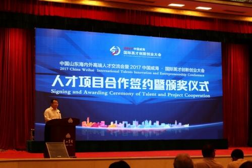 2017中国威海·国际英才创新创业大会